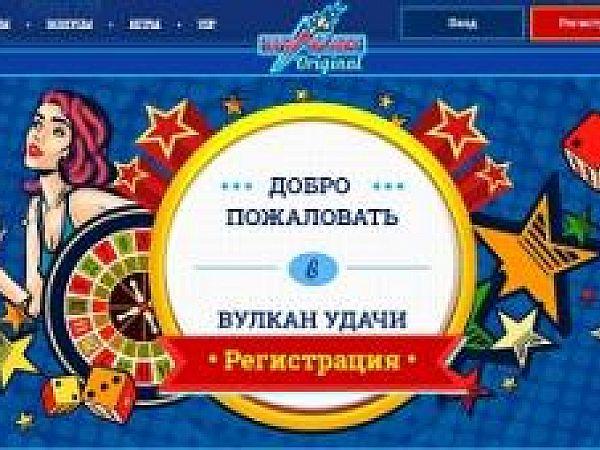 Vulkan Originals - доступное и интересное онлайн-казино для всех почитателей азарта