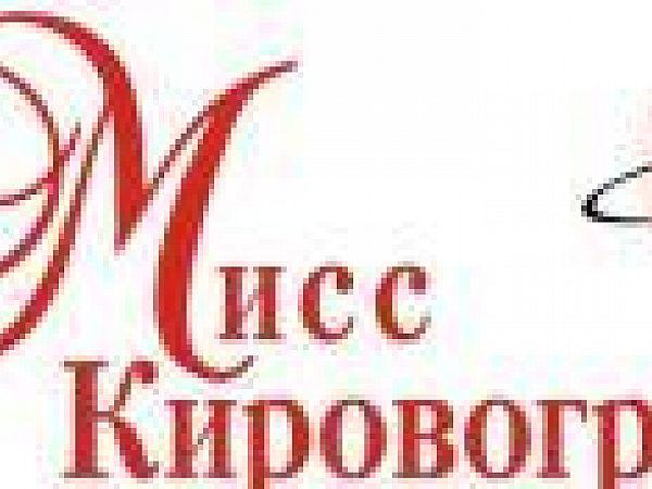 """Конкурс """"Міс Кіровоград 2013"""""""