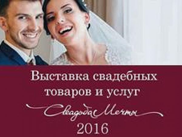 Выставка свадебных товаров и услуг