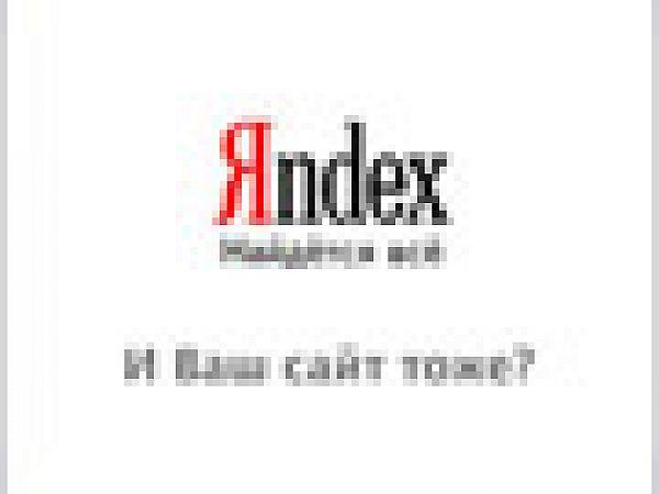 Особенности оптимизации сайта под Яндекс