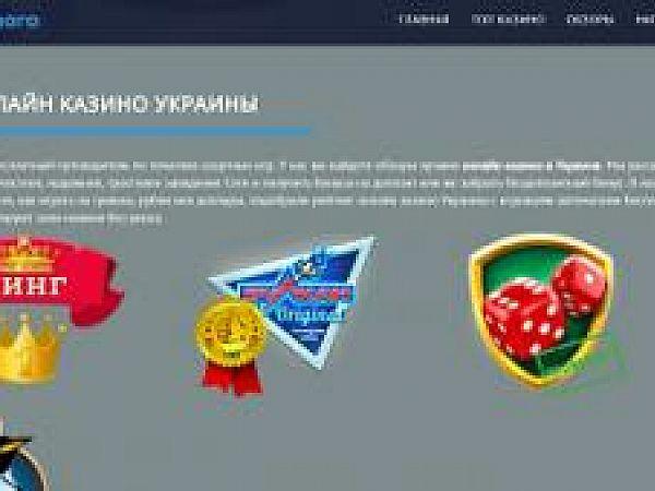 Виртуальные украинские казино и их отличительные черты