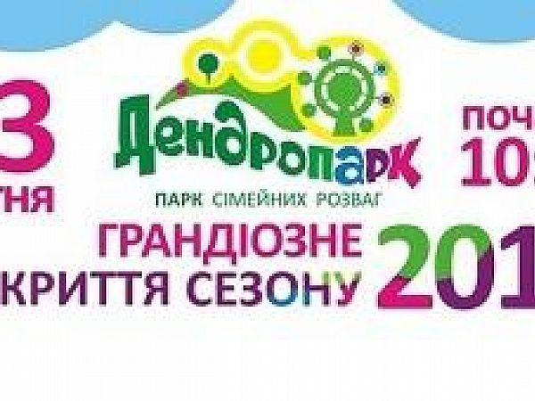 Грандіозне Відкриття Сезону-2016 у Дендропарку!