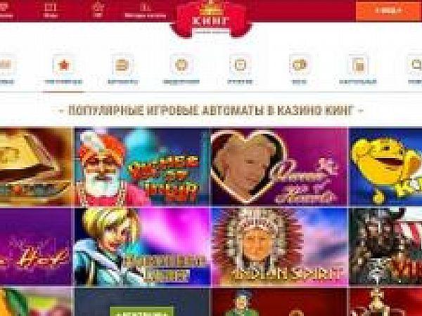 Щедрые игровые автоматы онлайн казино Кинг